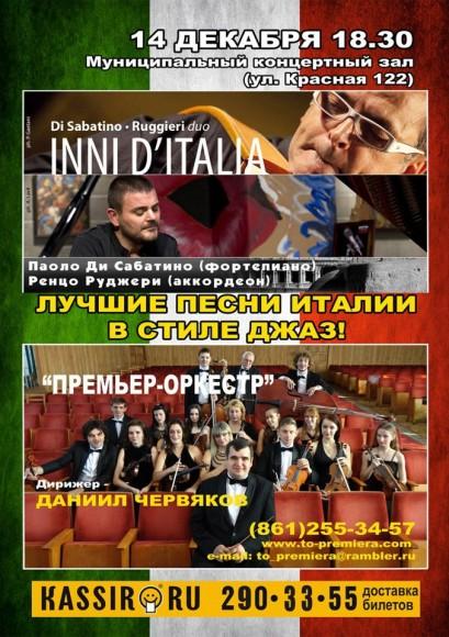 2012dic_Krasnodar con orchestra